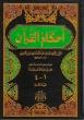 Arabic: Ahkam ul Quran