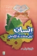 Urdu: Insan Apni Safaat ke Aine