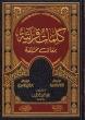 Arabic: Kalimaat Quraniyyah