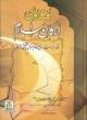 Darussalam Urdu: Fatawa Arkan-e- Islam Wa Iman