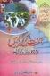 Islamic book Urdu: Jannat Ki Raahen 175 Sey Zaid Asbaab
