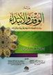 Arabic: Dirasatul Waqf Wal Ibtida