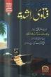 Urdu: Fatawa Rashdiyah