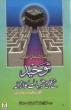 Urdu: Aqeedah Tauhid Ke