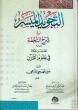 Arabic Book: التجويد الميسر مع شرح التح�ة At-Tajweed-ul-Muyassar Ma Sharah At-Tohfah