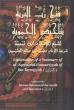 Goodreads Al-Aqidah Al- Hamawiyyah of Ibn Taymiyyah