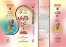 Urdu: Fatawa Nikah Wa Talaq