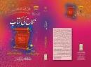 Fiqhulhadith Urdu: Nikah Ki Kitaab