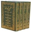 Urdu: Sunan Abu Dawood  (4 Vols)