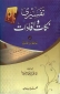 Urdu: Tafseeri Nukaat wa Ifadaat