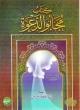 Arabic: Kitab Mujaboo Ad-Dawah