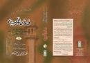 Islami book Urdu: Fiqh-ul-Hadith 2 Vols