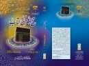 Urdu: Hajj Wa Umrah Ki Kitab