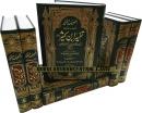 Urdu: Misbahul Munir by Darussalam