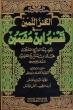 Arabic: Al-Kanz-ul-Thameen fi