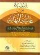 Arabic: An Nuqaayah Min Ghayatin