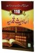 Darussalam Urdu: 110 Ahadith-e-Qudsiyyah