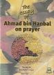 The Essay of Ahmad Bin Hanbal on