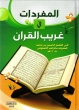 Arabic: Al-Mufradaat