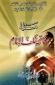 Urdu: Masalah Fatihah Khalful