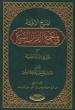 Arabic: Al-Minah-ul-Ilaahiyyah