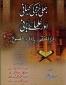 Urdu: Jali Juz Ki Kahaani Aur