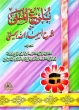Arabic: Bulugh ul Munaa