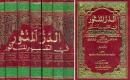 Arabic: Ad-Durr-ul-Manthoor