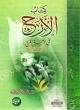 Arabic: Kitab ul Araj