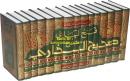 Hadith Arabic: Fathul-Bari - Sharah Sahih Al-Bukhari 15-Vols