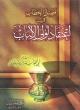 Arabic: Faslul Khitab Fi Itiqad Olil