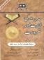 Urdu: Hadith ki Ahmiyyat Aur