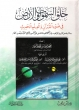 Arabic: Khalqussamawati Wal Ardh
