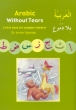 Arabic Without Tears: A First Book