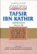 Tafsir Ibn Kathir by Imam Ibn Kathir
