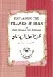 Explaining The Pillars Of Iman