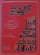 Tafseer Ibn Kaseer in Urdu