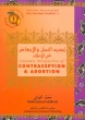 Islamic books: Family Planning