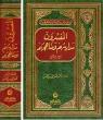 Tafsir Arabic: Al-Mufassiroon Madarisihim wa Manahijihim المفسرون مدارسهم ومناهجهم