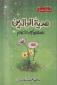 Islami Kitab Urdu: Hadyatul Walidain