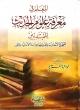 Arabic: Al Muallim Fi Marifati