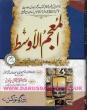 Al-Mujam Al-Awsat Arabic - Urdu 7 Volumes