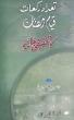 Urdu: Tadaad Rakaat Qiyaam