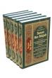 Sunan Ibn Majah Arabic / English