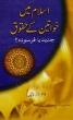 Dr Zakir Naik Urdu: Islam Main Khawateen Key Huqooq