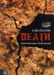 Al-Hidaayah: Death