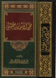 Arabic: Fiqh Asma ul Husna