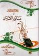 Arabic: Qalaidul Jawhar
