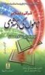 Urdu: Qurani aur Islami Namon ki