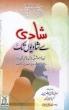 Urdu: Shadi se Shadion Tak